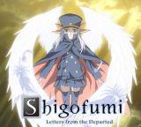 Shigofumi